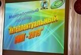 «Интеллектуальный ринг» на площадке Молодежного центра Куйбышева