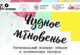 Куйбышевские чтецы приняли участие в зональном просмотре регионального конкурса