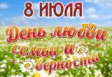Поздравляем с Днём Семьи, Любви и Верности!!!