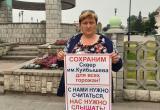 Сохраним Сквер им. В.В. Куйбышева для всех горожан!