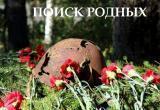 Разыскиваются родственники погибшего участника Великой Отечественной Войны