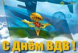 Администрация города Куйбышева поздравляет с Днем ВДВ