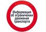 Ограничение движение транспорта 24 августа