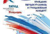 Парад российского студенчества пройдет по Коммунистической