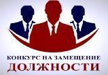 Конкурс на замещение вакантной должности директора ДООЛ «Незабудка»