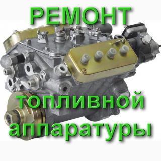 Ремонт ТНВД, отечественные авто и BOSCH