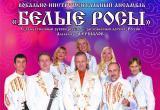 Для куйбышевцев выступит ансамбль Новосибирской государственной филармонии «Белые Росы»