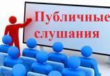 Публичные слушания «О внесении изменений в Устав города Куйбышева»