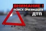 ДТП: на улице Нахимова в Куйбышеве совершен наезд на пешехода