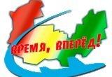 Лидеров молодежного движения из 6 районов Новосибирской области соберет Форум «Время, вперед!»