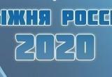 Всероссийская массовая лыжная гонка «Лыжня России – 2020» в Куйбышевском районе: программа