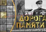 Приглашаем принять участие жителей Куйбышевского района в общероссийском проекте «Дорога Памяти»