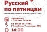 """А Вы готовы к Тотальному диктанту - 2020? """"Русский по пятницам"""" - Вам в помощь!"""