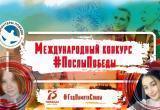 Куйбышевские волонтеры в числе двухсот лучших добровольцев - победителей Международного конкурса «Послы Победы-2020».