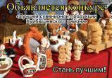 Конкурс лучшей сувенирной продукции Куйбышевского района: участие может принять каждый