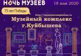 «Ночь музеев 2020г.» в Куйбышевском Музейном комплексе состоится несмотря ни на что!