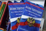 О порядке голосования по поправкам в Конституцию РФ на территории Куйбышевского района