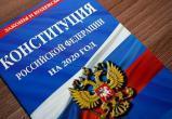 Общероссийское голосование: как и куда подать заявление о включении в список участников голосования
