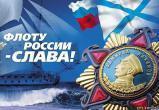 26 июля - День ВМФ. Поздравляем!