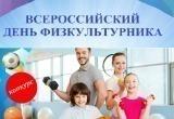 План онлайн мероприятий ко Дню физкультурника