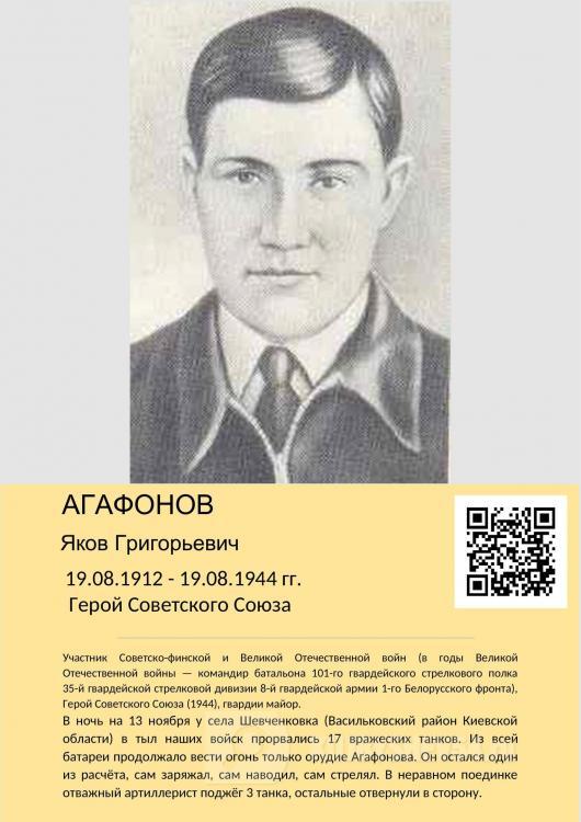 Фото Агафонов Яков Григорьевич (1912-1944)