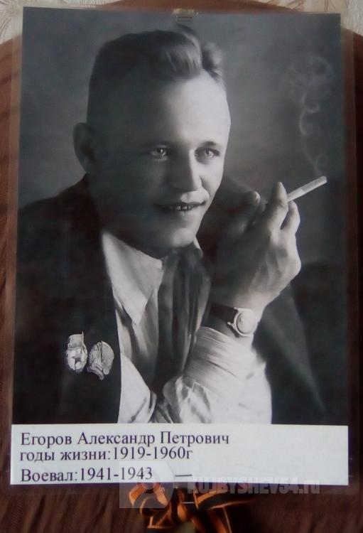 Фото Егоров АП