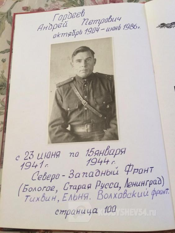 Фото Гордеев Андрей Петрович 1904-1986