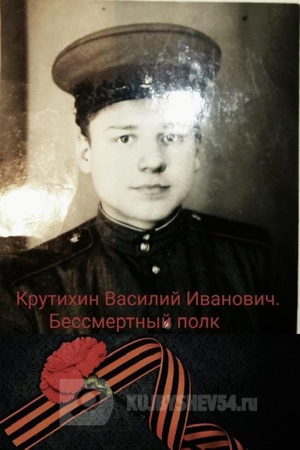 Фото Крутихин ВИ