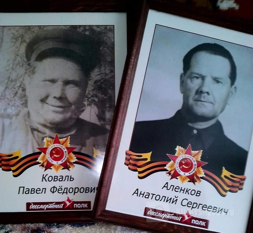 Фото Коваль ПФ и Аленков АС Мои прадедушки. Моя гордость!
