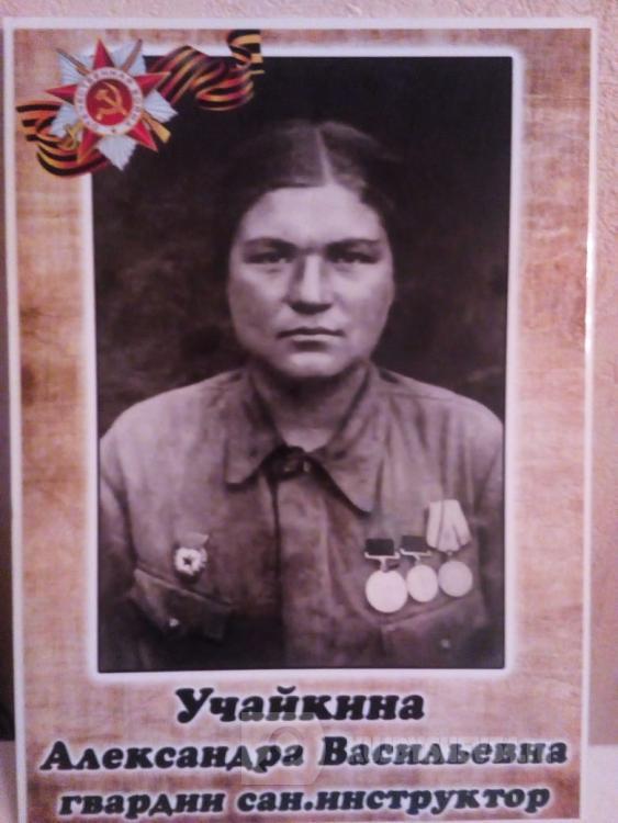 Фото Учайкина Александра Васильевна