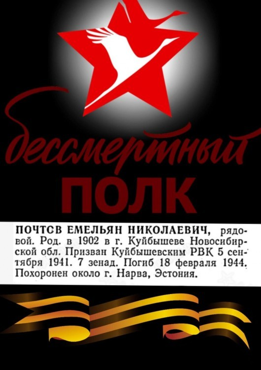 Фото Бессмертный полк - 2020