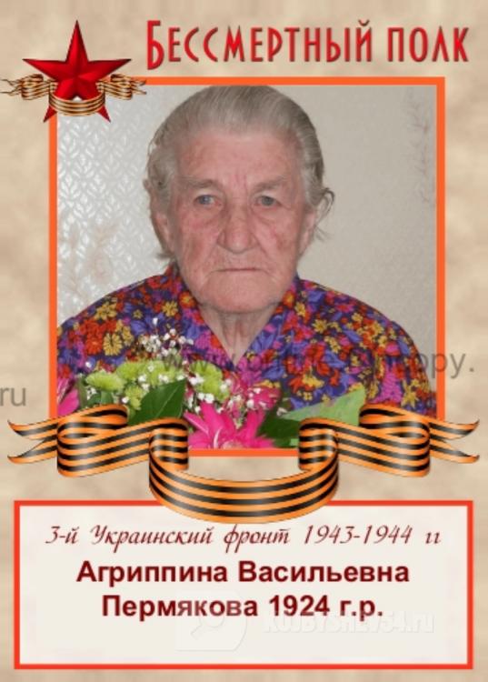 Фото Пермякова АВ