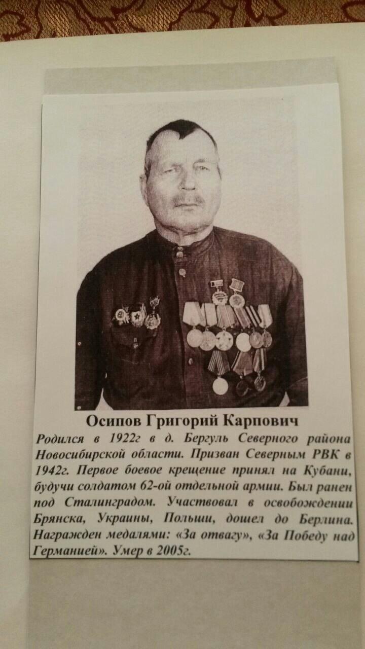 Фото Осипов Григорий Карпович 1922-2005