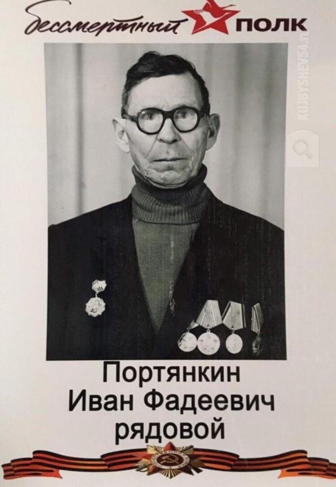 Фото Портянкин ИФ