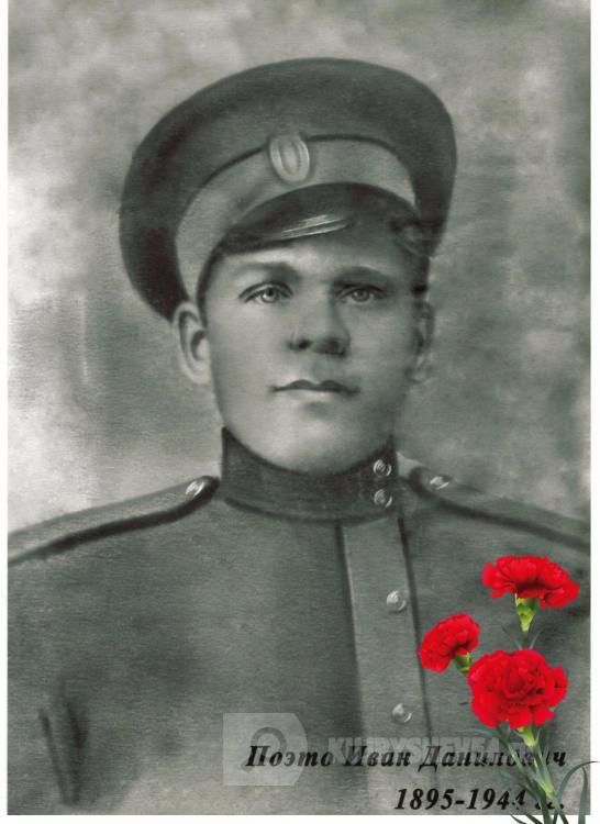 Фото Поэто Иван Данилович 1895-1944