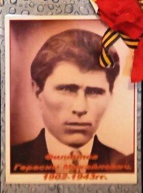 Фото Филиппов Герасим Михайлович 1902 - 1943