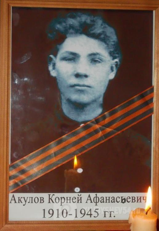 Фото Акулов Корней Афанасьевич, 1910 - 1945