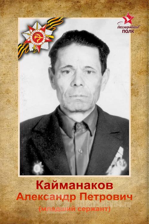 Фото Кайманаков Александр Петрович