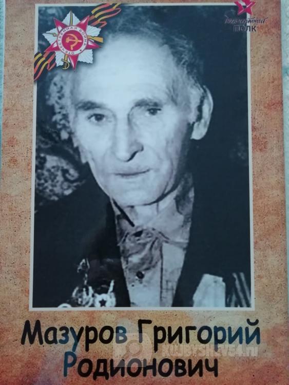 Фото Мазуров Григорий Родионович