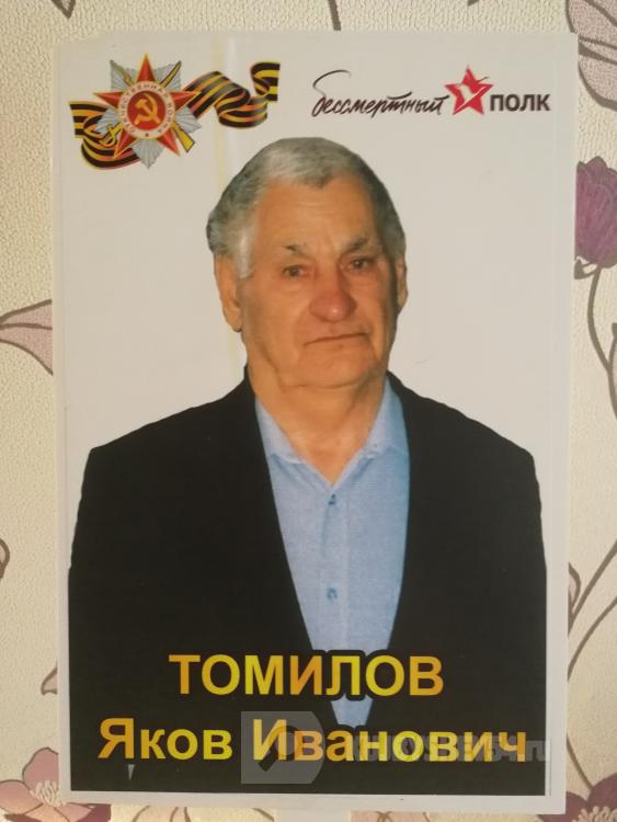 Фото Томилов Яков Иванович