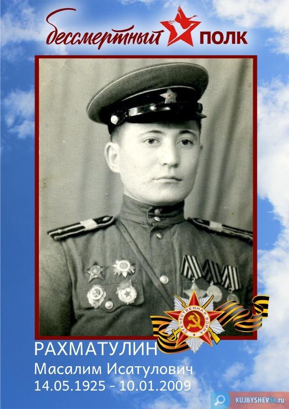 Фото Рахматулин Масалим Исатулович 14.05.1925 - 10.01.2009