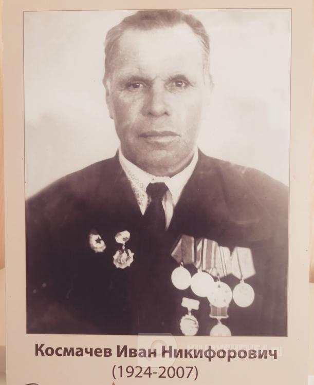 Фото Космачёв Иван Никифорович (1924-2007)